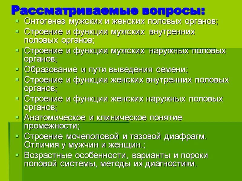 порно в русской медицине