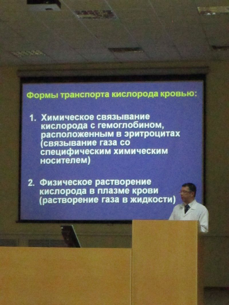 Основы физиологии транспорта газов кровью.