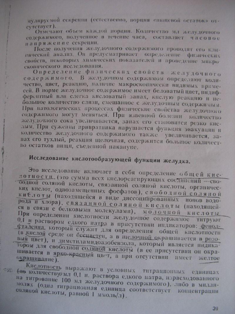 Пентагастрин