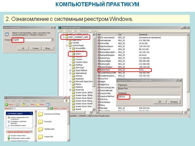 Операционная система и графический интерфейс ос и приложений - скачать пре cлайд 2 500