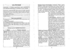 cns-page-020.jpg